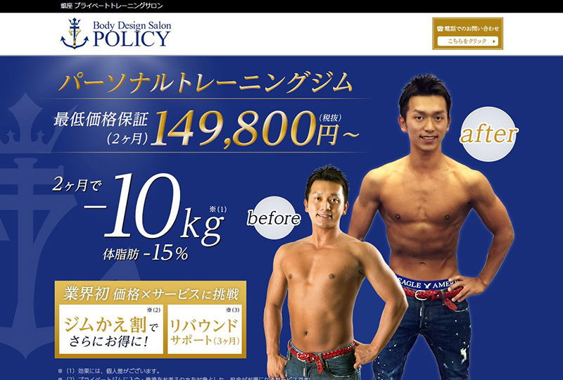POLICY(ポリシー)町田店