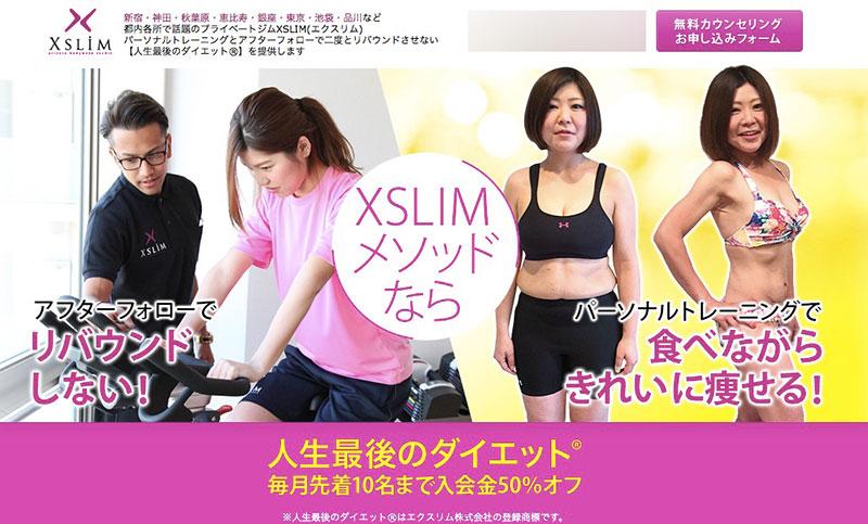 XSLIM(エクスリム)大阪梅田本店