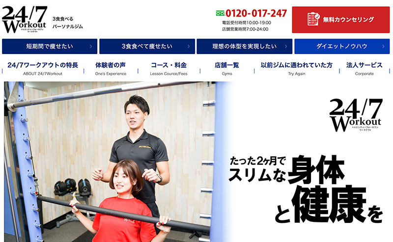 24/7Workout 品川店