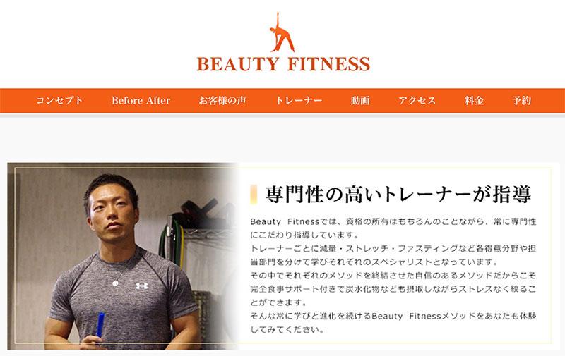 Beauty Fitness(ビューティーフィットネス)