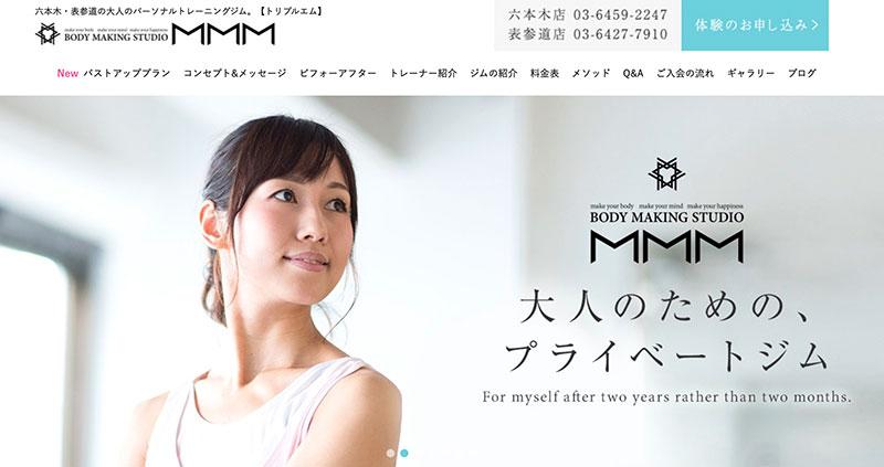 MMM(トリプルM)・東京都内の店舗