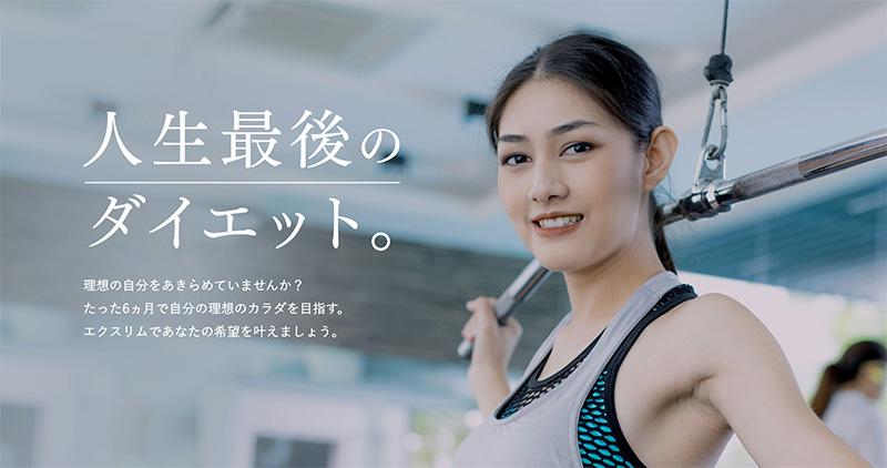 XSLIM(エクスリム)・大阪府の店舗