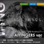 WordPressテーマのAffinger5(Wing)を使ってみた感想、メリット・デメリット