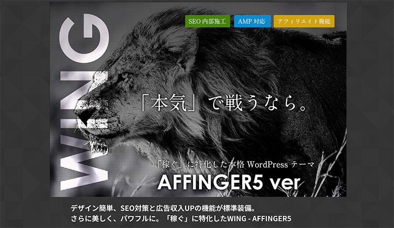 WordPressテーマのAffinger5(Wing)を使ってみた感想、メリット・デメリットのアイキャッチ画像