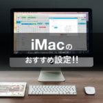 iMacを買ったら最初にやるべきおすすめの設定。作業効率化には最初にコレ!!