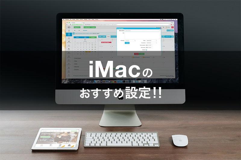 iMacを買ったら最初にやるべきおすすめの設定。作業効率化には最初にコレ!!のアイキャッチ画像