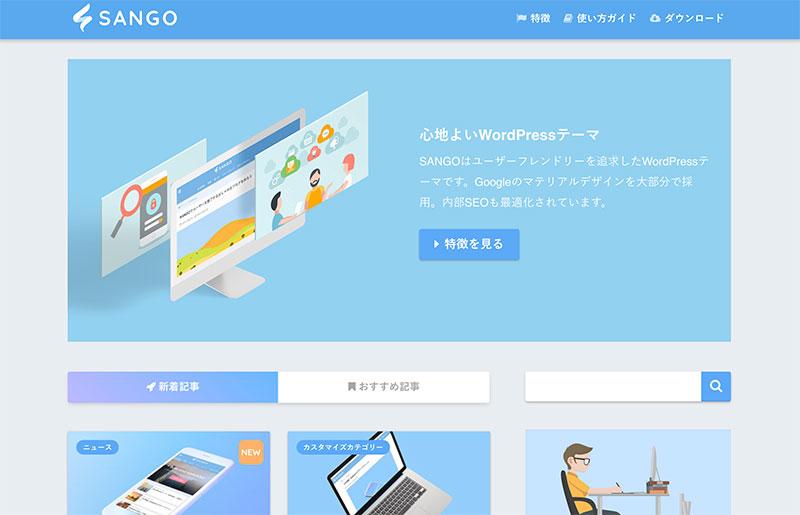 WordPressテーマのSANGOを使ってみた感想、メリット・デメリットのアイキャッチ画像