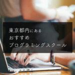 東京都内にあるおすすめプログラミングスクール