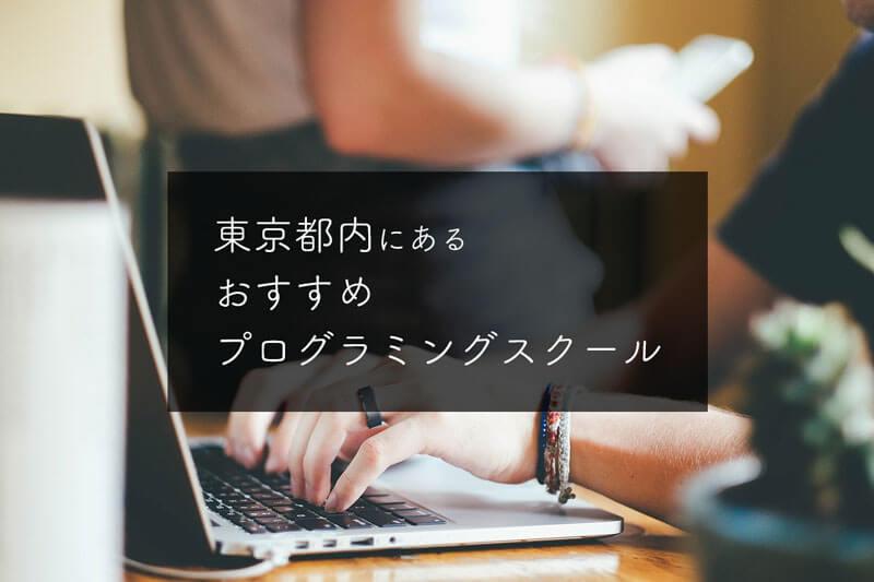 東京都内にあるおすすめプログラミングスクールのアイキャッチ画像