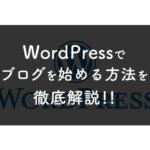 初心者向けにWordPressでブログの始め方を徹底解説