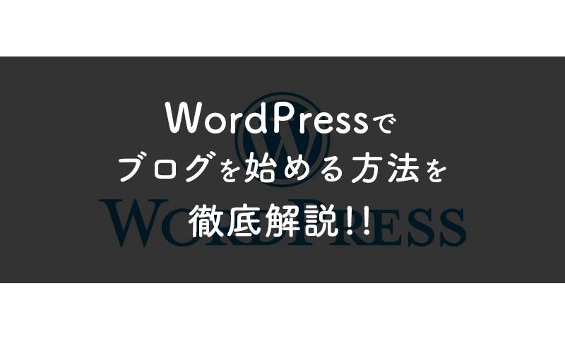 初心者向けにWordPressでブログの始め方を徹底解説のアイキャッチ画像