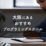 大阪府内にあるおすすめプログラミングスクール