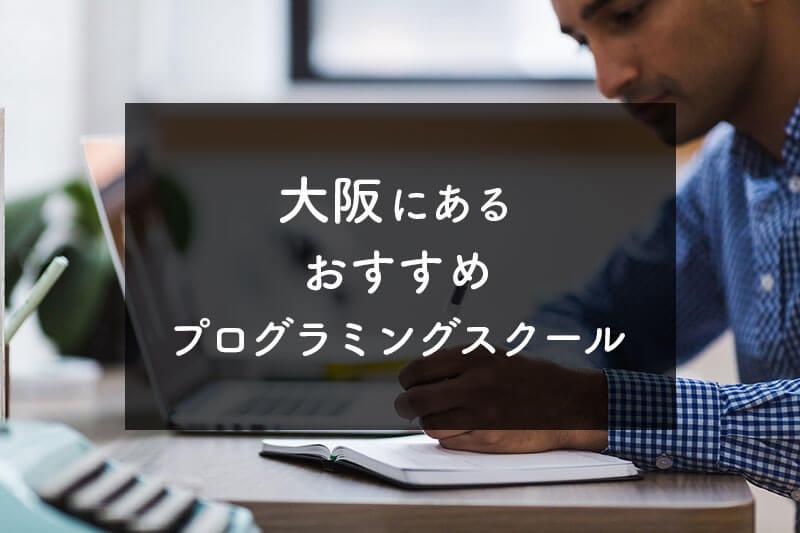 大阪府内にあるおすすめプログラミングスクールのアイキャッチ画像