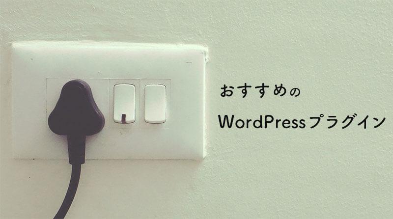 【必須&便利】おすすめのWordPressプラグインのアイキャッチ画像