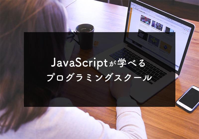 JavaScriptが学べるおすすめプログラミングスクールのアイキャッチ画像