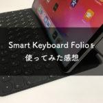 iPad Pro用カバー&キーボードの「Smart Keyboard Folio」を使ってみた感想・レビュー、使い方