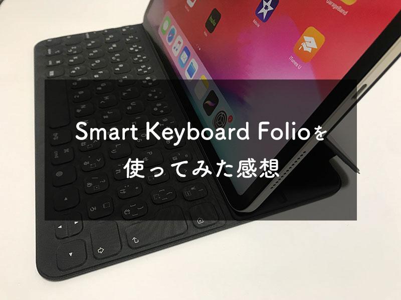 iPad Pro用カバー&キーボードの「Smart Keyboard Folio」を使ってみた感想・レビュー、使い方のアイキャッチ画像