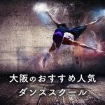 大阪のおすすめ人気ダンススクール・ダンスレッスン・スタジオ