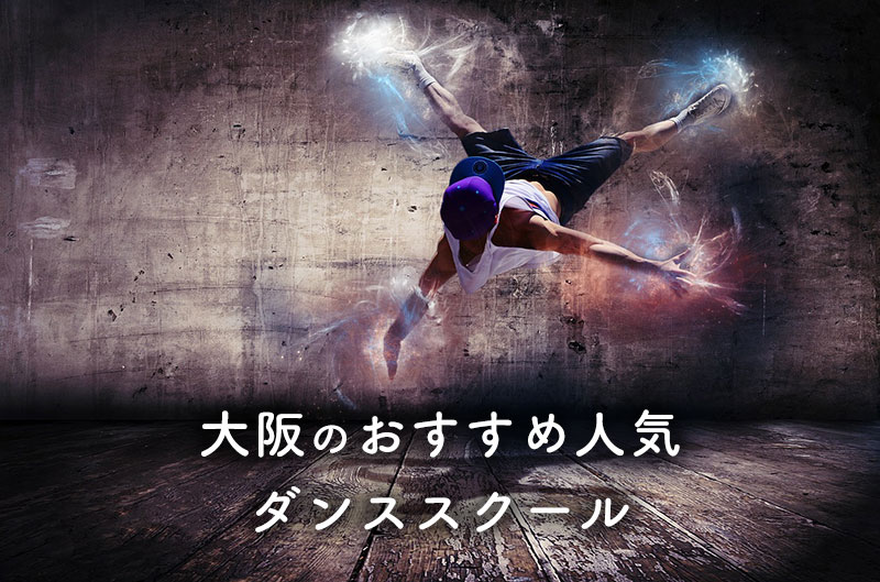 大阪のおすすめ人気ダンススクール・ダンスレッスン・スタジオのアイキャッチ画像