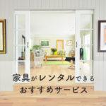 家具がレンタルできるおすすめサービスまとめ