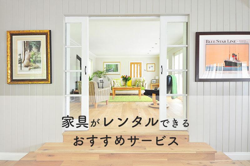 家具がレンタルできるおすすめサービスまとめのアイキャッチ画像