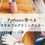 Pythonが学べるおすすめプログラミングスクール