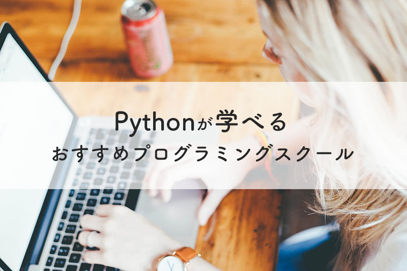 Pythonが学べるおすすめプログラミングスクールのアイキャッチ画像