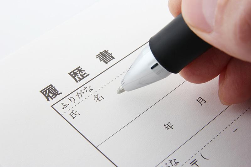 履歴書のイメージ画像