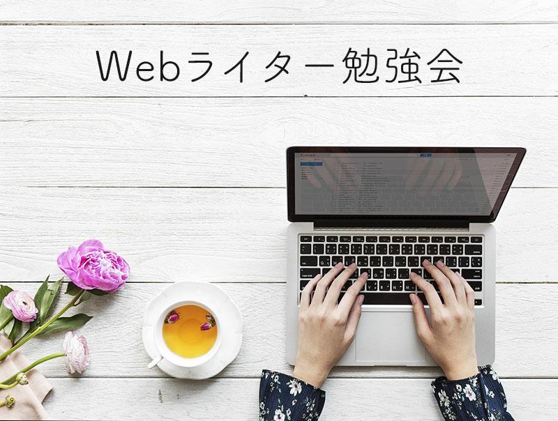 Webライター勉強会・セミナーを開催していますのアイキャッチ画像