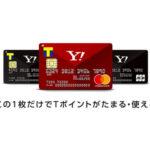 Yahoo!JAPANカードを使ってみた感想、特徴と他社クレジットカードとの比較