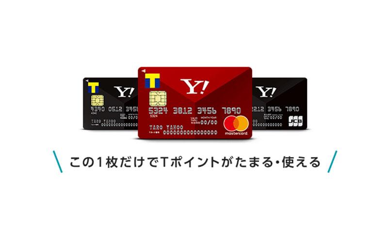 Yahoo!JAPANカードを使ってみた感想、特徴と他社クレジットカードと