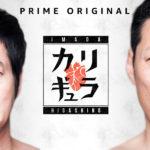 Amazonプライムビデオの『今田×東野のカリギュラ』が面白い