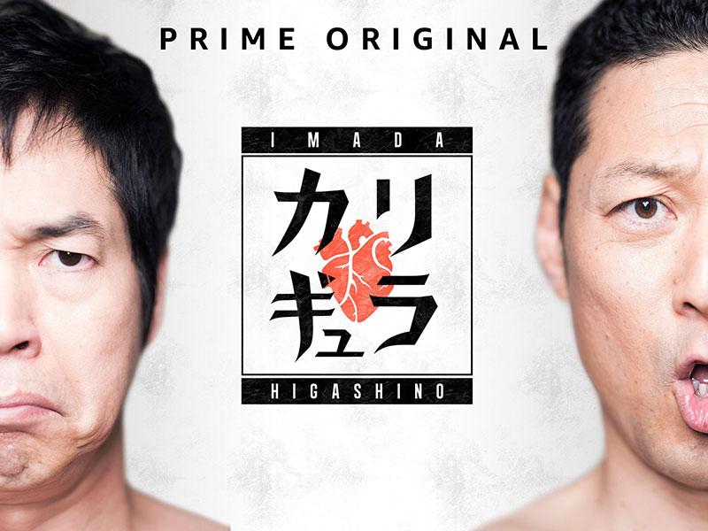 Amazonプライムビデオの『今田×東野のカリギュラ』が面白いのアイキャッチ画像