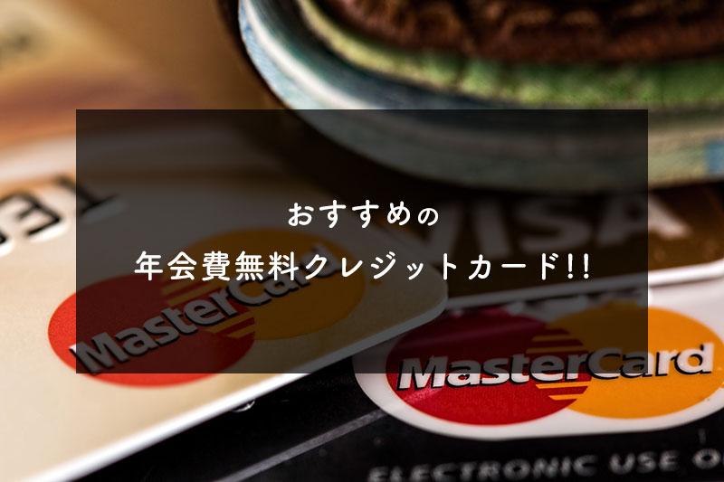 おすすめの年会費無料クレジットカードはこれだ!【それぞれの特徴と比較】のアイキャッチ画像
