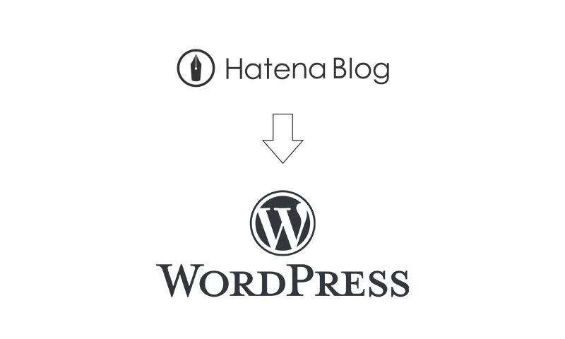 はてなブログからWordPressに移行する方法のアイキャッチ画像