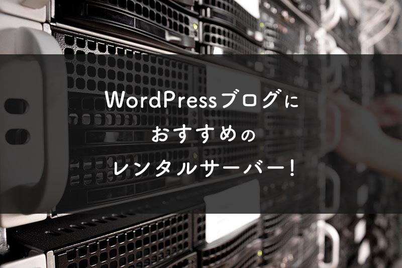 WordPressブログにおすすめのレンタルサーバー!速度・性能も徹底比較のアイキャッチ画像