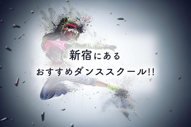 新宿にあるおすすめ人気ダンススクールのアイキャッチ画像