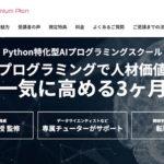 プログラミングスクールのAidemy Premium Planで機械学習を学んでみた!