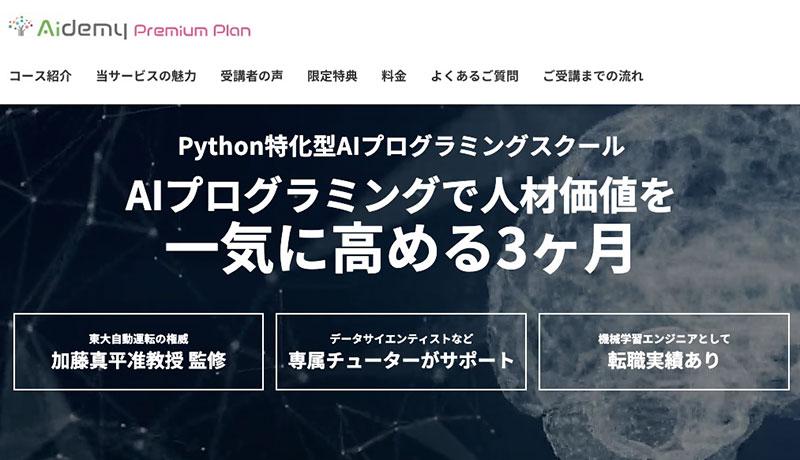 プログラミングスクールのAidemy Premium Planで機械学習を学んでみた!のアイキャッチ画像