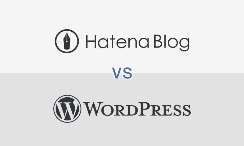 はてなブログとWordPressの違い、メリット・デメリットを比較のアイキャッチ画像