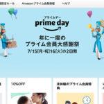 【2019年版】Amazonプライムデー!開催日時とおすすめ目玉商品、参加条件、ポイントキャンペーンについて