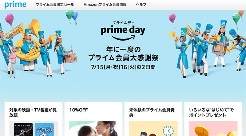 【2019年版】Amazonプライムデー!開催日時とおすすめ目玉商品、参加条件、ポイントキャンペーンについてのアイキャッチ画像