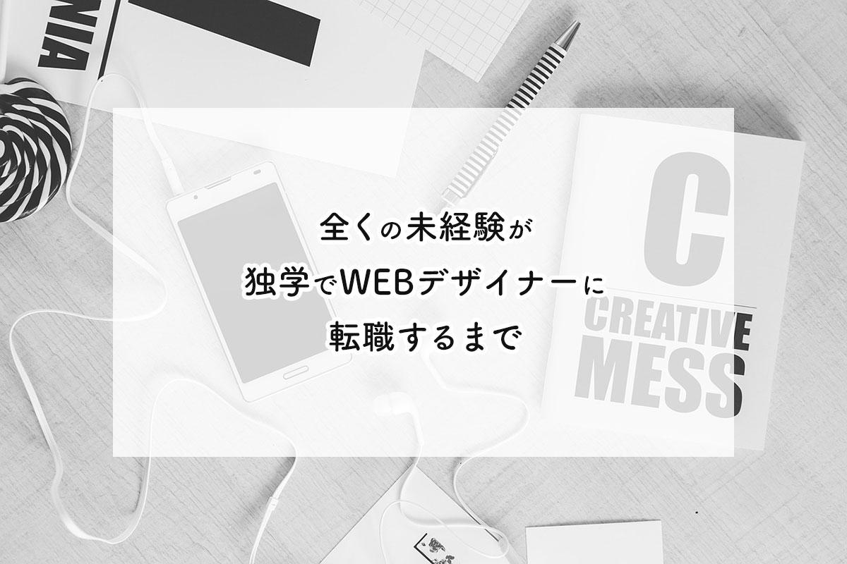 全くの未経験が独学でWEBデザイナーに転職するまでのアイキャッチ画像