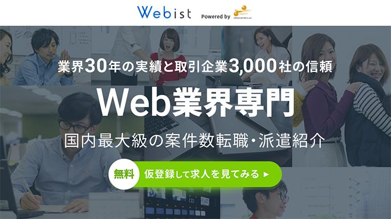 国内最大級のWebクリエイター向け求人情報サイト「Webist」