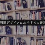WEBデザインの勉強におすすめの書籍、入門書の紹介