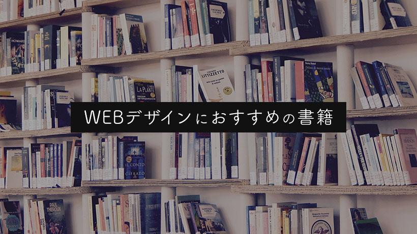 WEBデザインの勉強におすすめの書籍、入門書の紹介のアイキャッチ画像