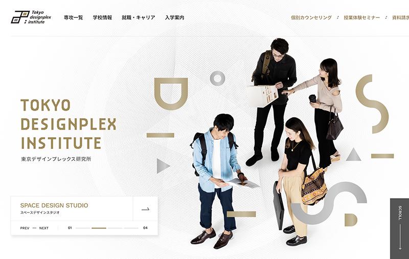 東京デザインプレックス研究所のキャプチャ