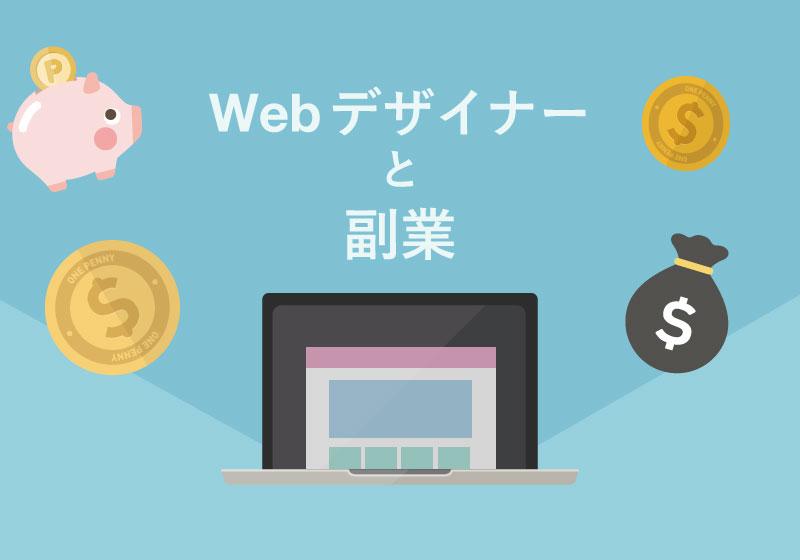 Webデザイナーにおすすめの副業のアイキャッチ画像