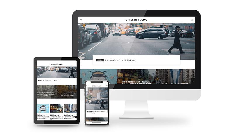 WordPressテーマ「STREETIST」をリリースしましたのアイキャッチ画像