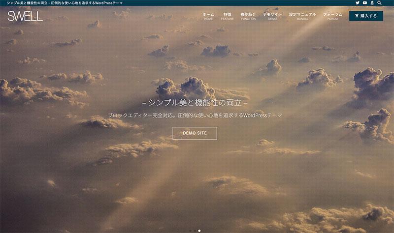 WordPressテーマ SWELL
